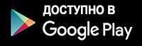 Приложение Android